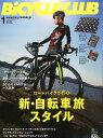 BiCYCLE CLUB (バイシクル クラブ) 2015年1月号