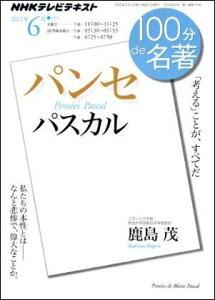 【送料無料】100分 de 名著 (2012年6月) [ 日本放送協会 ]