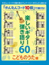 「かんたんコード10個」で弾ける! 楽しいギター弾き語り60 〜こどものうた編〜