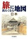 【送料無料】旅に出たくなる地図(日本)17版