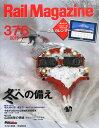 Rail Magazine (レイル・マガジン) 2015年 1月号