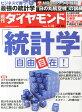 週刊 ダイヤモンド 2015年 1/31号 [雑誌]