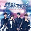 美男<イケメン>ですね〜Fabulous★Boys 日本版オリジナル・サウンドトラック(CD+DVD) [ (オリジナル・サウンドトラック) ]