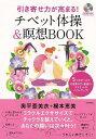 【バーゲン本】引き寄せ力が高まる!チベット体操&瞑想BOOK DVDつき [ 奥平 亜美衣……