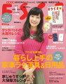 ESSE (エッセ) 新年特大号 2015年 01月号 [雑誌]