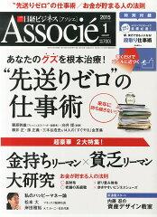 【楽天ブックスならいつでも送料無料】日経ビジネス Associe (アソシエ) 2015年 01月号 [雑誌]