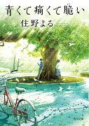 8/28映画公開!『青くて痛くて脆い』