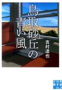 鳥取砂丘 実業之日本社