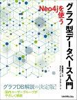 グラフ型データベース入門 - Neo4jを使う Neo4jを使う [ Neo4jユーザーグループ ]