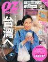 【楽天ブックスならいつでも送料無料】OZ magazine (オズ・マガジン) 2015年 01月号 [雑誌]