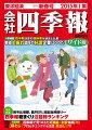 会社四季報 新春号 ワイド版 2015年 01月号 [雑誌]