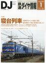 鉄道ダイヤ情報 2015年 01月号 [雑誌]