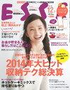 ESSE (エッセ) 2014年12月 ・ 2015年01月合併号