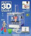 週刊パーツ付き組み立てマガジン マイ3Dプリンター 2015年 01月号 [雑誌]