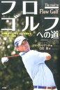 フローゴルフへの道 世界最高のメンタルコーチが明かすトッププロの秘密 [ ジオ・ヴァリアンテ ]