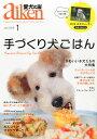 愛犬の友 2015年 1月号