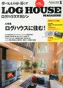 LOG HOUSE MAGAZINE (ログハウスマガジン) 2015年 1月号