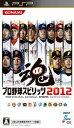 【送料無料】プロ野球スピリッツ2012 PSP版