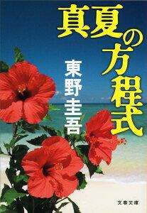【送料無料】真夏の方程式 [ 東野圭吾 ]