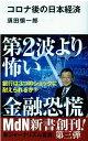 コロナ後の日本経済 (MdN新書)