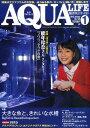 月刊 AQUA LIFE (アクアライフ) 2015年 01月号 [雑誌]
