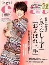 eclat (エクラ) 2015年 01月号 [雑誌]