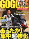 GOGGLE (ゴーグル) 2015年 01月号 [雑誌]