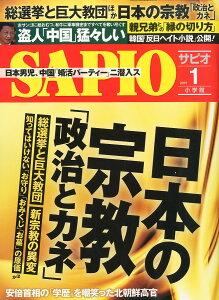 【楽天ブックスならいつでも送料無料】SAPIO (サピオ) 2015年 01月号 [雑誌]