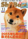Shi-Ba (シーバ) 2015年 01月号 [雑誌]