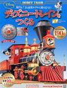 楽天ブックス 送料無料 ディズニー・トレインをつくる 2015年 1/21号 雑誌
