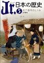 Jr.日本の歴史(5) 天下泰平のしくみ 江戸時代 [ 大石 学 ]