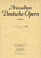 ドイツオペラアリア名曲集〈ソプラノ〉