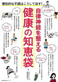 【バーゲン本】自律神経を整える健康の知恵袋