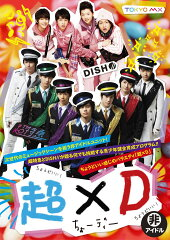 【送料無料】超×D [ 超特急・DISH// ]