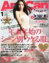 AneCan (アネキャン) 2015年 01月号 [雑誌]