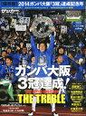 2014ガンバ大阪優勝記念号 2015年 1月号