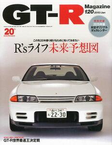 【楽天ブックスならいつでも送料無料】GT-R Magazine (ジーティーアールマガジン) 2015年 01月...