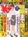Yen SPA! (エンスパ) 2015年 冬号 2015年 1/13号 [雑誌]