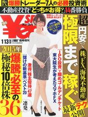【楽天ブックスならいつでも送料無料】Yen SPA! (エンスパ) 2015年 冬号 2015年 1/13号 [雑誌]