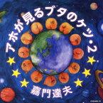 アホが見るブタのケツ・2【初回限定盤CD+DVD】 [ 嘉門達夫 ]