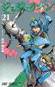 ジョジョリオン 21 (ジャンプコミックス) [ 荒木 飛呂彦 ]