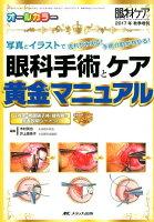 眼科手術とケア 黄金マニュアル