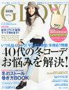 GLOW (グロー) 2015年 01月号 [雑誌]