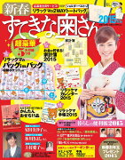 新春すてきな奥さん2015年版 (CHANTO1月号臨時増刊)