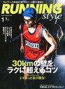 【楽天ブックスならいつでも送料無料】Running Style (ランニング・スタイル) 2015年 01月号 [...