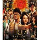 トリック劇場版 ラストステージ 超完全版【Blu-ray】 ...
