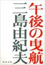 午後の曳航改版 (新潮文庫) [ 三島由紀夫 ]
