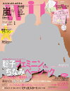 with (ウィズ) 2015年 01月号 [雑誌]