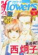 月刊 flowers (フラワーズ) 2015年 01月号 [雑誌]