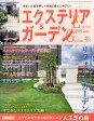 エクステリア&ガーデン 2015年 01月号 [雑誌]